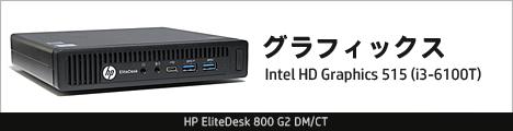 468x110_HP EliteDesk 800 G2 DM_グラフィックス_01a