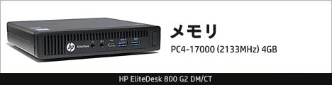 468x110_HP EliteDesk 800 G2 DM_メモリ_01a