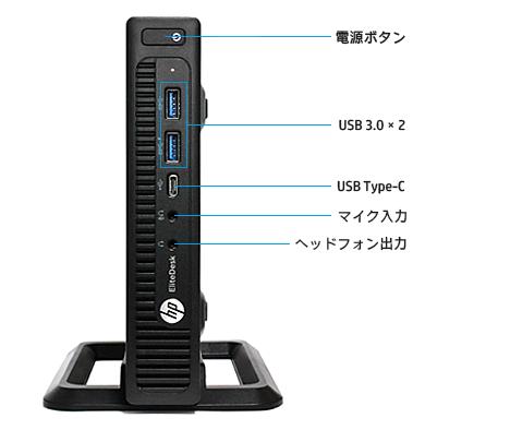 EliteDisk 800 G2_前面インターフェース