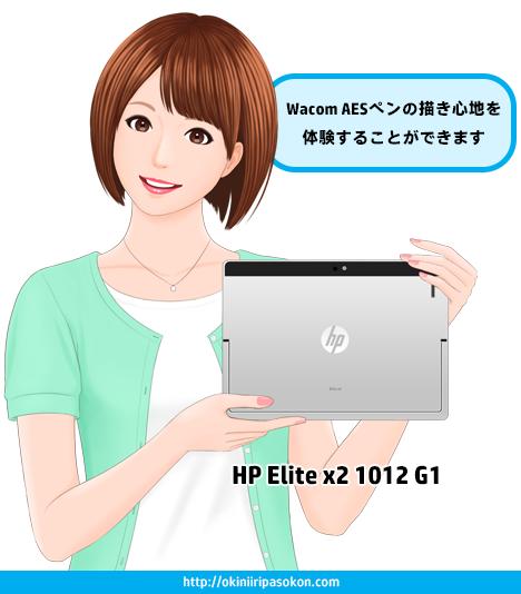 COMITIA 116_HP Elite x2 1012 G1_160502_Elite x2