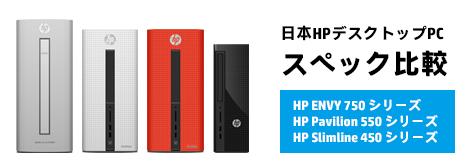 468_HPデスクトップの違い_160514_01q