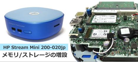 HP Stream Mini 200-020jpにメモリとSSDを増設