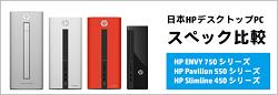 250_HPデスクトップの違い_160514_01q