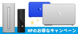 250_HPキャンペーン_160521_03a
