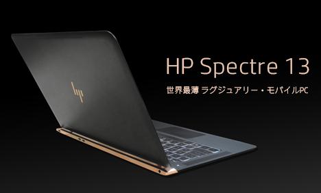 468_HP Spectre 13-v000_速攻レビュー_01c
