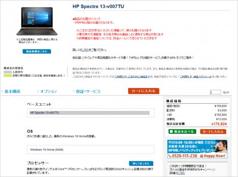 HP Spectre 13-v007TU_販売開始