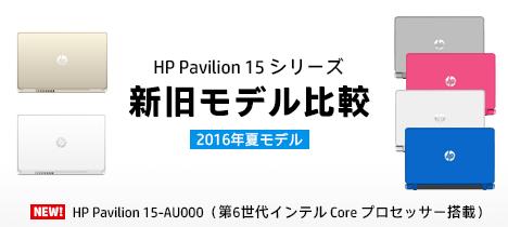 468_HP Pavilion 15-AU000_新旧モデル比較_161602_01a