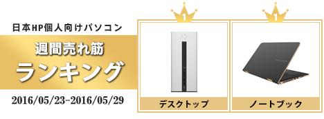 468_HP売れ筋ランキング_160529_01a