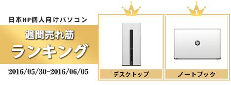 468_HP売れ筋ランキング_160605_01a