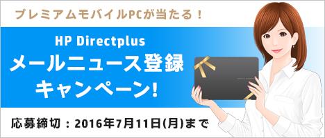 468_HP Directplus メールニュース登録キャンペーン_160622_02a