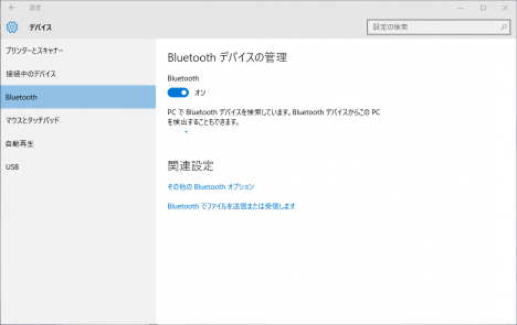 HP Z5000 Bluetooth マウス接続_160624_03a