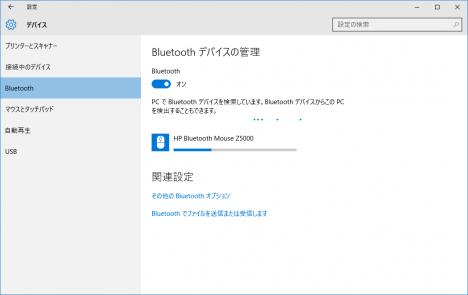 HP Z5000 Bluetooth マウス接続_160624_06a_ペアリング