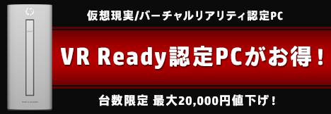 468_VR認定PC_160701_01a