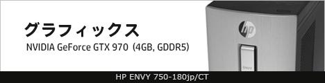 468x110_HP ENVY 750-180jp_GTX 970_all_01a