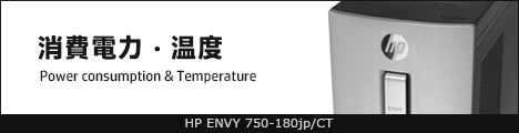 468x110_HP ENVY 750-180jp_消費電力_01b