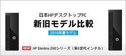 250_HPデスクトップ2016夏モデル_新旧モデル比較_HP Slimline 260_01a