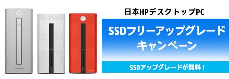 468_HPデスクトップ_SSDフリーアップ_160706_02a