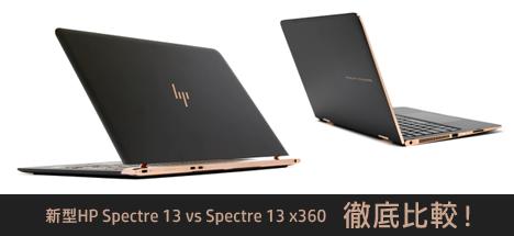 468_HP Spectre 新旧モデルスペック比較_04b