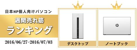 468_HP売れ筋ランキング_160703_01a