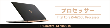 468x110_HP Spectre 13-v006TU_プロセッサー_01a