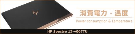 468x110_HP Spectre 13-v007TU_消費電力_01a