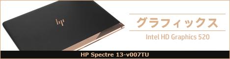 468x110_HP Spectre 13-v007TU_グラフィックス_01a