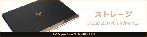 468x110_HP Spectre 13-v007TU_ストレージ_01a