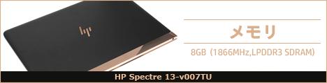 468x110_HP Spectre 13-v007TU_メモリ_01a