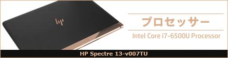 468x110_HP Spectre 13-v007TU_プロセッサー_01a