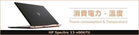 468x110_HP Spectre 13-v006TU_消費電力_01a