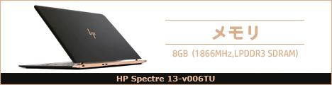 468x110_HP Spectre 13-v006TU_メモリ_01a