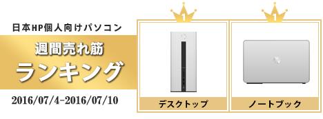 468_HP売れ筋ランキング_160710_01a