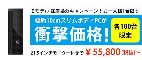 HP 在庫処分キャンペーン_160723_01a