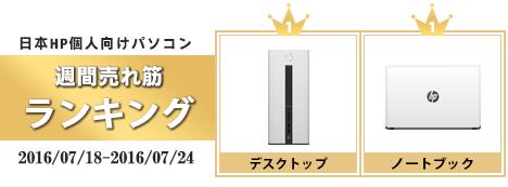 468_HP売れ筋ランキング_160724_01a