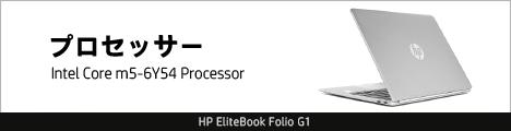 468x110_HP EliteBook Folio G1_プロセッサー_03a