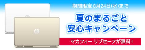 468_夏のまるごと安心キャンペーン_160811_01a