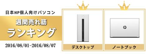 468_HP売れ筋ランキング_160807_01a