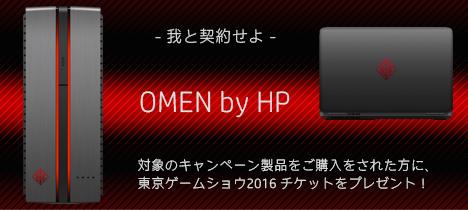 OMEN by HP_東京ゲームショウ2016 チケットプレゼント_160711_04a