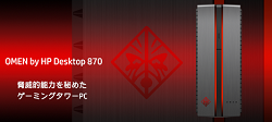 250_OMEN by HP Desktop 870_製品特徴_02a