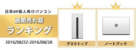 468_HP売れ筋ランキング_160828_01a