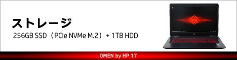 468x110_OMEN by HP 17_ストレージ_02b