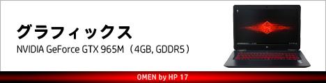468x110_OMEN by HP 17_グラフィックス_02b