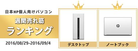 468_HP売れ筋ランキング_160904_01a