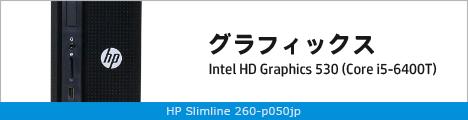 468x110_HP Slimline 260-p050jp_グラフィックス_01a