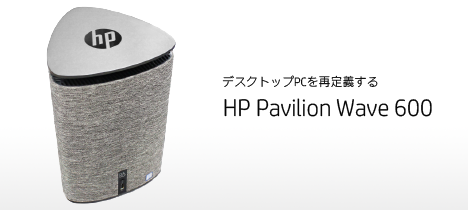 468_HP Pavilion Wave 600_製品特徴_01a