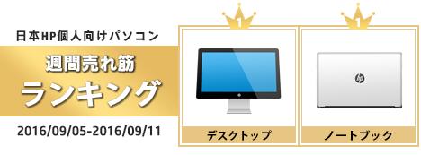 468_HP売れ筋ランキング_160911_01a
