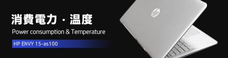 468x110_HP HP ENVY 15-as100_消費電力_02b