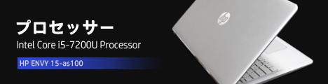468x110_HP HP ENVY 15-as100_プロセッサー_02b