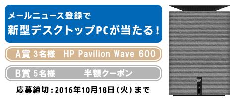 468_新型デスクトップPCが当たるキャンペーン_160930_03a