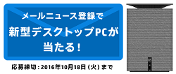 250_新型デスクトップPCが当たるキャンペーン_160930_04a